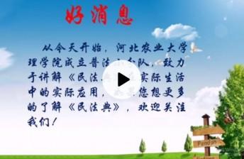 普法宣传序幕—看民法典如何守护你的一生为更好完成民法典宣传工作,7月18日上午9时,由河北农业大学理…