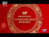 2019年保定市第五届校园春节联欢晚会(一)
