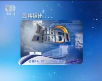 2019-09-16 法治中国60分