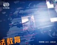 2019-11-11法治中国60分