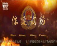 2021-10-03 保定消防