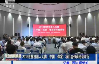 2019世界机器人大赛(中国▪保定)项目合作商洽会举行