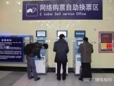 和纸票说再见 以后坐高铁不用换票全国推广电子票