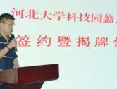 河北大学科技园蠡县分园正式成立
