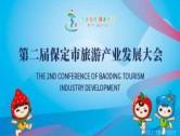 第二届保定市旅游产业发展大会新闻发布