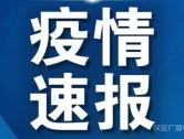 【疫情速报】保定连续三天无新增病例