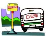 保定7条公交线路即将恢复运营