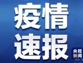 7月30日河北新冠肺炎疫情情况