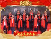 2021西高庄网络春晚(五)
