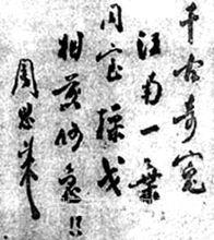 皖南事变后《新华日报》上的周恩来题词
