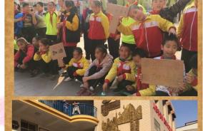 秀出自信 超越自我——保定市沈莊小學第二屆籃球賽