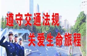 """直播:""""文明交通 安全出行""""違章治理行動"""