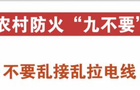 """农村防火""""九不要"""""""