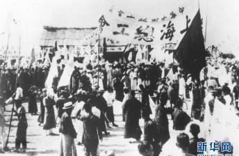 """""""五卅运动""""领袖刘华:舍身取义为劳工"""
