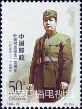 叶挺 (中国人民解放军军事家)