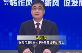 """扎實推動""""三深化三提升""""活動———胡占房"""