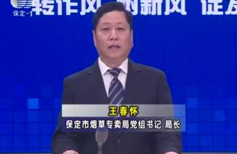 """扎实推动""""三深化三提升""""活动———王春怀"""