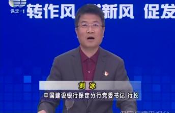 """扎实推动""""三深化三提升""""活动———刘冰"""