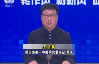 """扎实推动""""三深化三提升""""活动———王洁晨"""