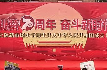 礼赞70周年 奋斗新时代 新市场小学师生共庆共和国成立70年