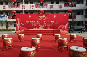 直播|歌唱祖国 七十华诞 花园街小学童心向党大型歌咏比赛