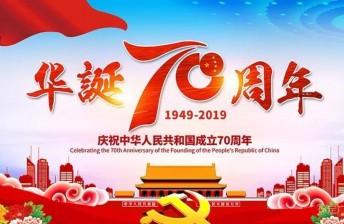 """庆祝中华人民共和国成立70周年——史庄街小学""""向国旗敬礼""""大合唱展演"""