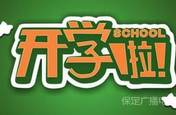 17省份公布高校计划开学时间,你的大学定了没?