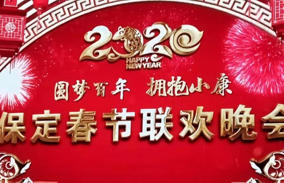 """2020,非你莫""""鼠""""《  圆梦百年 拥抱小康  》保定春节联欢晚会剧透"""