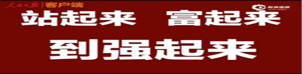 從站起來到強起來:中國共產黨引領偉大復興