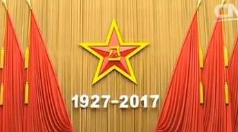 慶祝建軍90周年