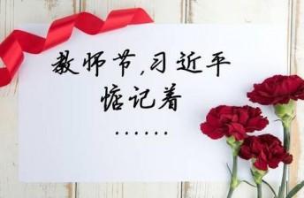 教师节 习近平惦记的都是什么?
