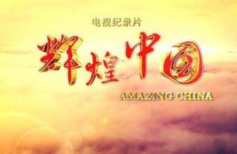 六集電視紀錄片《輝煌中國》