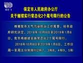 保定市人民政府办公厅关于继续实行常态化2个尾号限行的公告