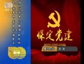 2019-04-11 保定黨建