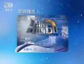 2019-05-20 法治中國60分