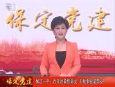 2019-05-23 保定党建