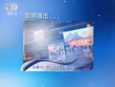 2019-06-17法治中國60分