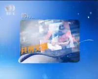 2018-09-23法治中国