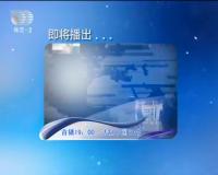 2018-10-15 法治中国60分