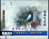 2019-08-18 直通县区