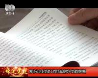2019-08-22 保定党建