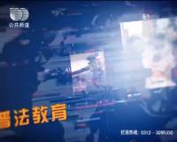 2019-11-10 法治中国60分
