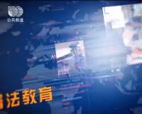 2019-11-09 法治中国60分