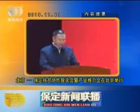 2019-11-11 保定新闻联播