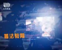 2019-11-08 法治中国60分