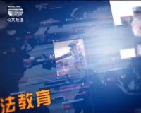 2019-12-25 法治中国60分
