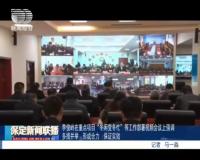2020-01-16 保定新闻联播