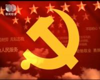 2020-01-16 保定党建