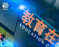 2021-08-13 教育在线