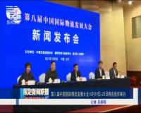 第八届中国国际物流发展大会10月19日-20日将在我市举行